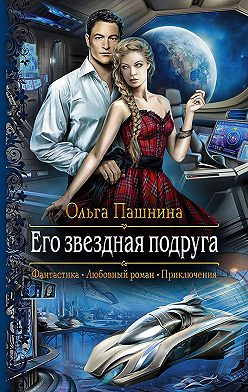 Ольга Пашнина - Его звездная подруга