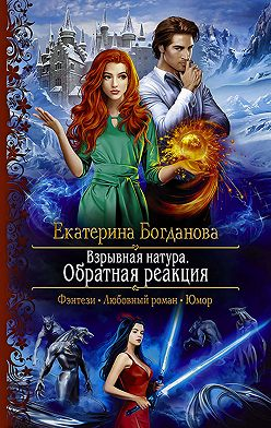 Екатерина Богданова - Взрывная натура. Обратная реакция