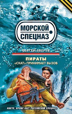 Сергей Зверев - «Скат» принимает вызов
