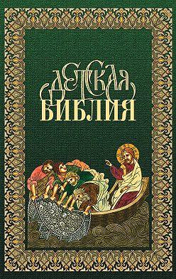 Священное Писание - Детская Библия в древнерусской традиции