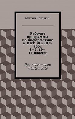 Максим Солодкий - Рабочие программы по информатике и ИКТ. ФКГОС-2004. 8-9, 10-11 классы