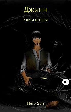 Nero Sun - Джинн. Книга вторая