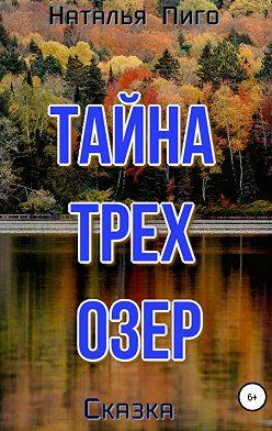 Наталья Пиго - Тайна трех озер