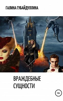 Галина Губайдуллина - Враждебные сущности