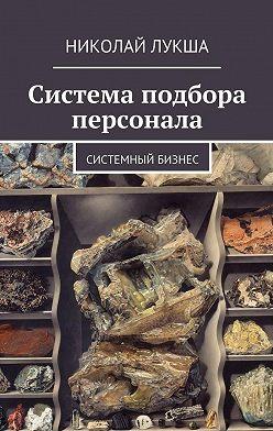 Николай Лукша - Система подбора персонала
