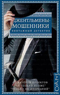 Гай Бутби - Джентльмены-мошенники (сборник)