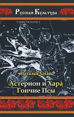 Наталья Хегай - Астерион и Хара Гончие Псы
