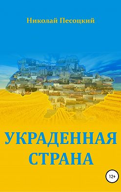 Николай Песоцкий - Украденная страна