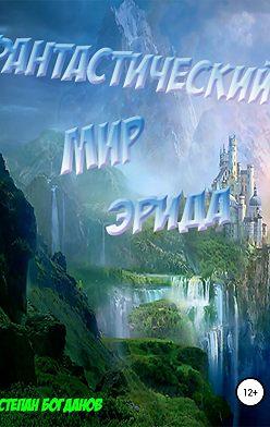 Степан Богданов - Фантастический мир Эрида