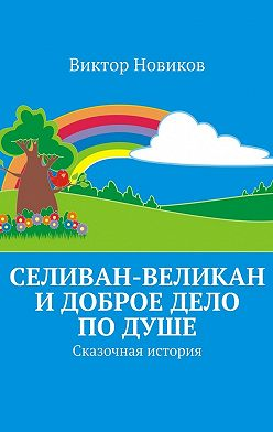 Виктор Новиков - Селиван-великан и доброе дело по душе. Сказочная история