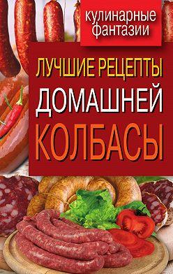 Неустановленный автор - Лучшие рецепты домашней колбасы