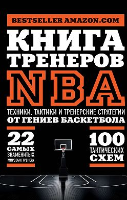 National Basketball Coaches Association (NBCA) - Книга тренеров NBA. Техники, тактики и тренерские стратегии от гениев баскетбола