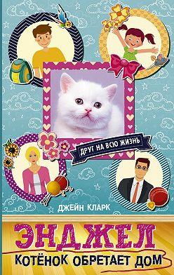 Джейн Кларк - Энджел. Котёнок обретает дом