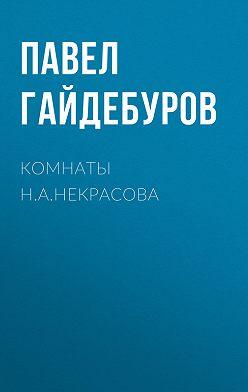 Павел Гайдебуров - Комнаты Н.А.Некрасова