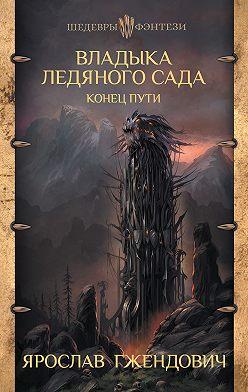 Ярослав Гжендович - Владыка Ледяного Сада. Конец пути