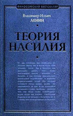 Владимир Ленин - Теория насилия (сборник)
