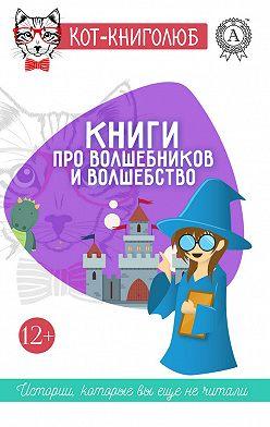 Кристина Выборнова - Книги про волшебников и волшебство