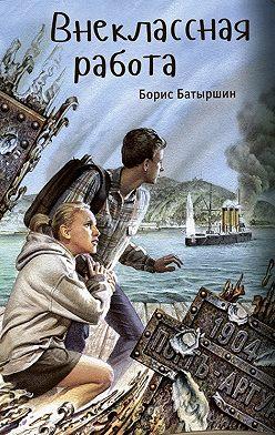 Борис Батыршин - Внеклассная работа