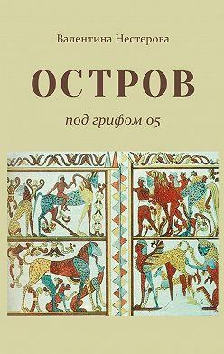 Валентина Нестерова - ОСТРОВ подгрифом05