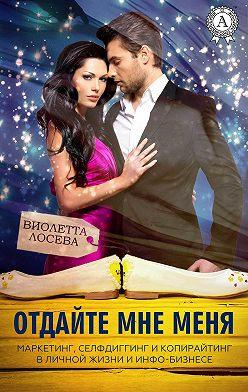 Виолетта Лосева - Отдайте мне меня