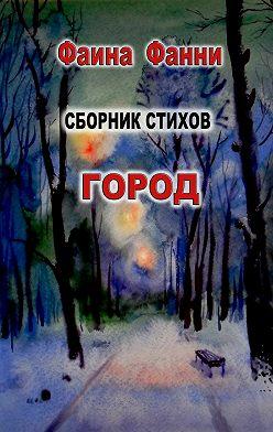 Фаина Фанни - Город. Стихи