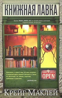 Крейг Маклей - Книжная лавка