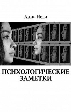 Анна Неги - Психологические заметки