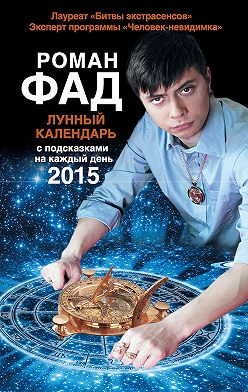 Роман Фад - Лунный календарь с подсказками на каждый день 2015