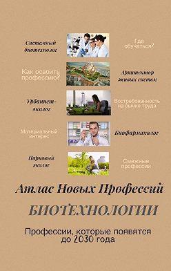 Татьяна Тонунц - Атлас новых профессий. Биотехнологии. Профессии, которые появятся до 2030 года