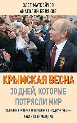 Олег Матвейчев - Крымская весна. 30 дней, которые потрясли мир