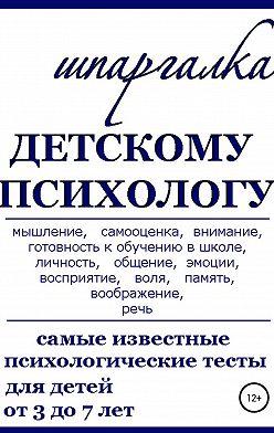Нина Василец - Шпаргалка Детскому Психологу