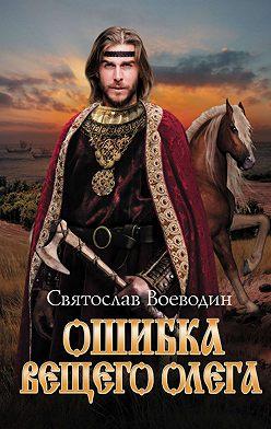 Святослав Воеводин - Ошибка Вещего Олега
