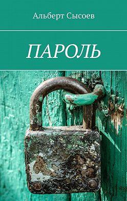 Альберт Сысоев - Пароль
