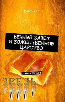 Владимил - Вечный завет ибожественное царство. Огненная Библия