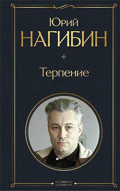 Юрий Нагибин - Терпение