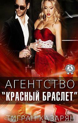 Тигран Казарян - Агентство «Красный браслет»