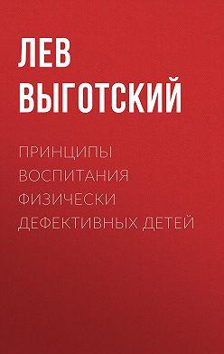 Лев Выготский (Выгодский) - Принципы воспитания физически дефективных детей