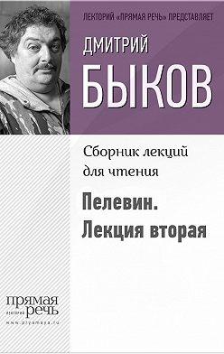 Дмитрий Быков - Быков о Пелевине. Лекция вторая