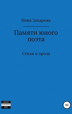 Нина Захарина - Памяти юного поэта
