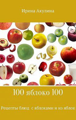 Ирина Акулина - 100яблоко100