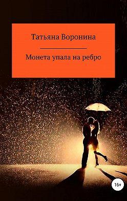 Татьяна Воронина - Монета упала на ребро