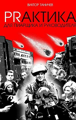 Виктор Таничев - PRАКТИКА дляпиарщика ируководителя