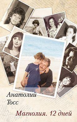 Анатолий Тосс - Магнолия. 12 дней