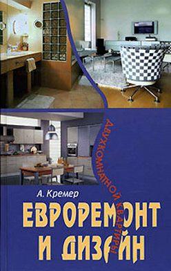 Алекс Кремер - Евроремонт и дизайн двухкомнатной квартиры