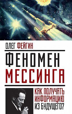 Олег Фейгин - Феномен Мессинга. Как получать информацию из будущего?