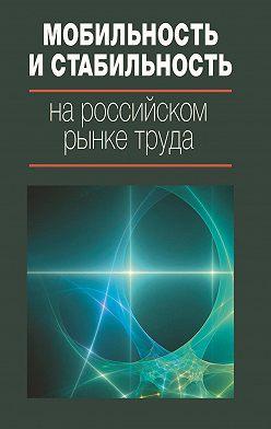 Коллектив авторов - Мобильность и стабильность на российском рынке труда