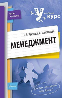 Владимир Кантор - Менеджмент: учебный курс