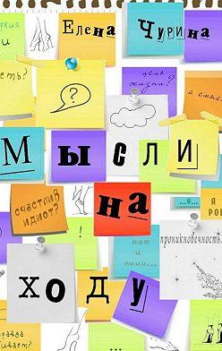 Елена Чурина - Мысли на ходу
