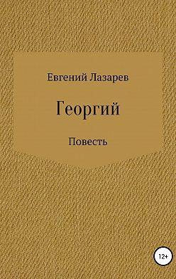 Евгений Лазарев - Георгий