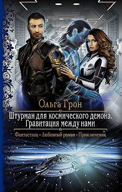 Ольга Грон - Штурман для космического демона. Гравитация между нами